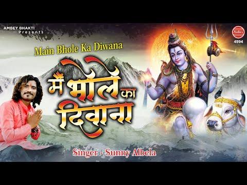 main bhole ka deewana main shankar ka deewaana
