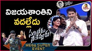 Mahesh Babu About Chiranjeevi and Vijayashanthi At Sarileru Neekevvaru Mega Super Event |Mahesh Babu