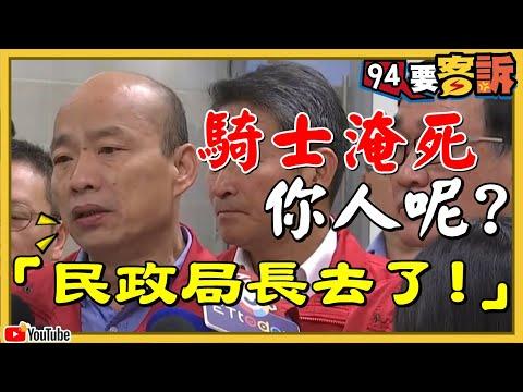 【94要客訴】高雄女騎士淹死你人呢?韓國瑜:民政局長去了!