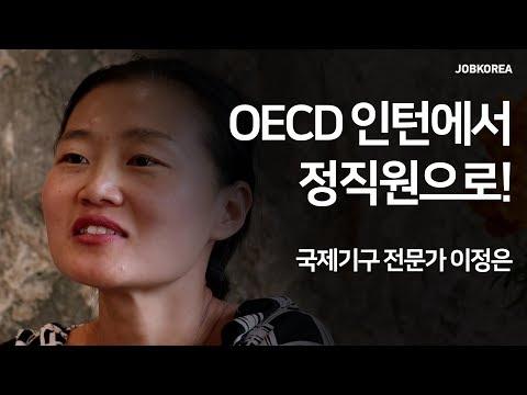 OECD 인턴에서 정직원으로 승진한 최초의 한국인, 국제기구 전문가 이정은