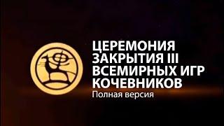 Церемония закрытия III Всемирных игр кочевников. Полная версия