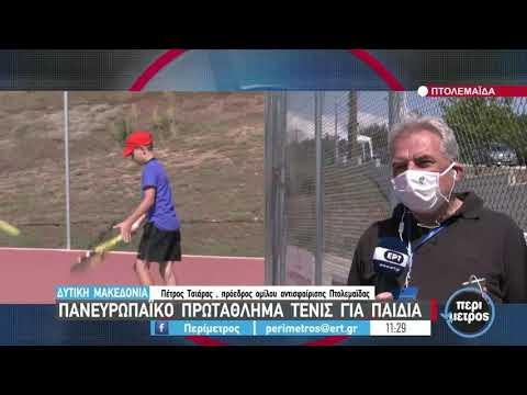 Πανευρωπαϊκό πρωτάθλημα τένις για παιδιά | 14/06/2021 | ΕΡΤ