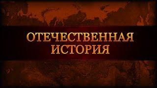 Отечественная история. Лекция 6. Распад СССР и становление новой российской государственности