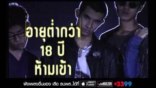 18 ฝน : เสือ - ธนพล อินทฤทธิ์ | Official MV