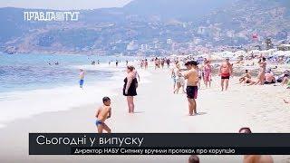 Випуск новин на ПравдаТут за 15.07.19 (13:30)