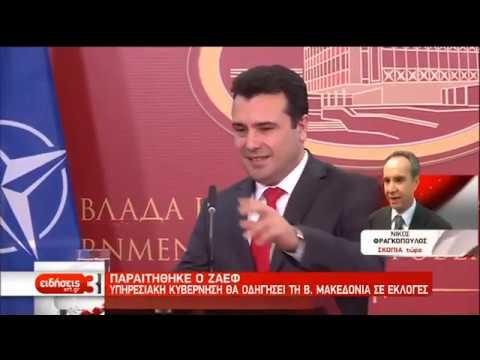 Βόρεια Μακεδονία: Παραιτήθηκε ο Ζάεφ  | 03/01/2020 | ΕΡΤ