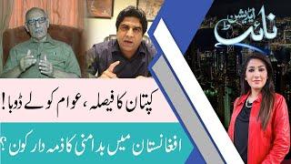 NIGHT EDITION with Shazia Zeeshan   15 July 2021   Ali Nawaz Awan   Amjad Shoaib   92NewsUK