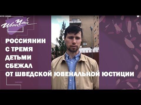 РОССИЯНИН С ТРЕМЯ ДЕТЬМИ СБЕЖАЛ ОТ ШВЕДСКОЙ ЮВЕНАЛЬНОЙ ЮСТИЦИИ