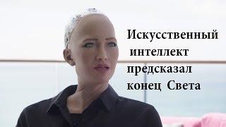 Искусственный интеллект - предсказал конец света. Ответы на вопросы.