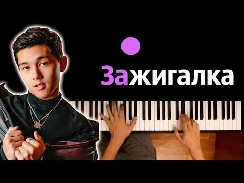 Sadraddin - Зажигалка ● караоке | PIANO_KARAOKE ● ᴴᴰ + НОТЫ & MIDI