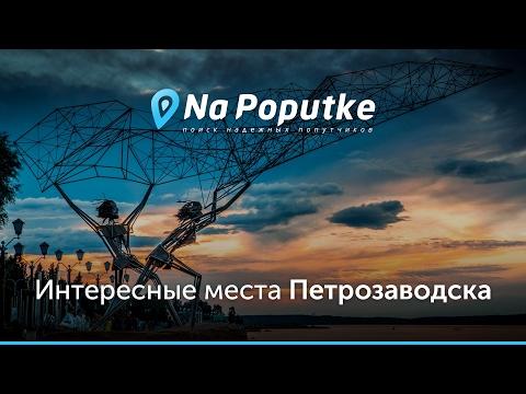 Достопримечательности Петрозаводска. Попутчики из Олонца в Петрозаводск.