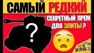 💥САМЫЙ РЕДКИЙ ПРЕМ ТАНК 2018 ГОДА в World of Tanks