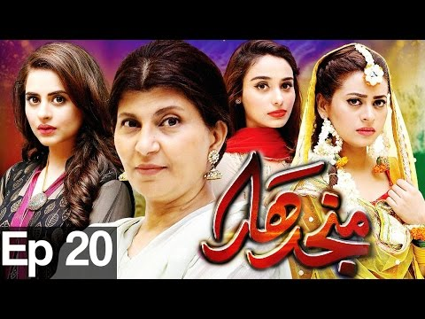 Manjdhar - Episode 20   Har Pal Geo