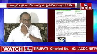 ముఖ్యమంత్రి జగన్ కు కాపు ఉద్యమనేత ముద్రగడ లేఖ | Andhra Pradesh
