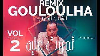 اغاني حصرية Cheb Tayeb Tmout 3lih (Remix-Volume 2) شاب طيب تموت عليه 2019 تحميل MP3