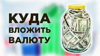 Куда вложить доллары и евро, чтобы заработать? Инвестиции в валюте 2019