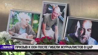 Призыв к ООН после гибели журналистов в ЦАР / Новости