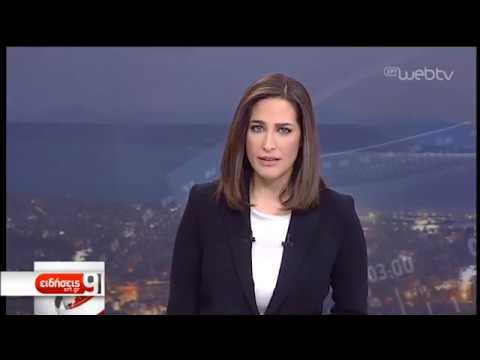 Συγκρούσεις στο Παρίσι-Πιέσεις στον Μακρόν να βρει λύση | 03/12/18 | ΕΡΤ