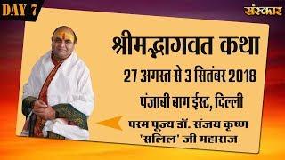 Shrimad Bhagwat Katha By Sanjay Krishna 'Salil' Ji - 2 September | Punjabi Bagh | Day 7