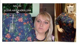 Faberlic by Akhmadullina обзор платья