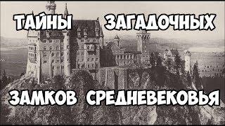 Тайны загадочных замков средневековья.