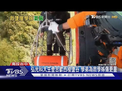 弘光科大生登合歡西稜墜谷 學姊摔落到40至50公尺深的邊坡下,學弟為照顧學姊摔更深傷更重