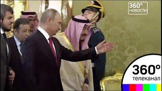 Путин назвал знаковым событием визит короля Саудовской Аравии