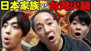 日本爸爸跟哥哥初體驗! 台灣火鍋好吃到不行!? 用麻辣鍋征服他們的胃【Ft. Tommy哥哥&爸爸】