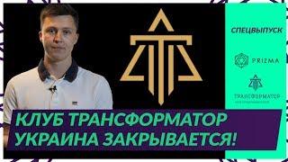 Трансформатор клуб Украина - что теперь будет? Официальное заявление Артема Майдана.
