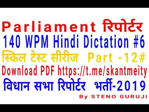 Download 140 Wpm Hindi Legal Dictation Increase Your