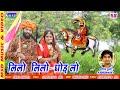 लिलो लिलो घोड़लो !2020 New Ramdevji Bhajan ! DJ Rimix Song ! Sing. Govind Suthar