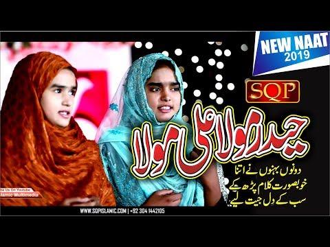 sanwal-mor-moharan-memoona-sajid-sqp-islamic-multimedia-