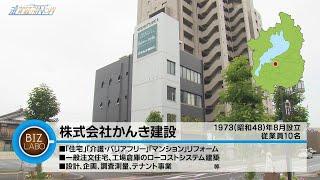 2020年8月1日放送分  滋賀経済NOW