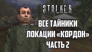 Все тайники локации «кордон» (часть 2) S.T.A.L.K.E.R. Тень Чернобыля
