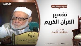 تفسير القرآن الكريم | الدرس: 169