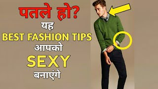 Patle Logo Ke Liye Fashion(ULTIMATE GUIDE) | Skinny Boys Dressing Style | Style Saiyan