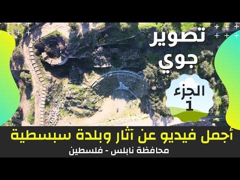 شاهد وشارك أجمل فيديو عن آثار و بلدة سبسطية في نابلس / فلسطين