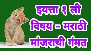 मांजराची गम्मत – इयत्ता पहिली
