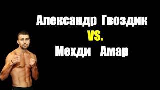 """Как Александр Гвоздик стал """"временным"""" чемпионом"""