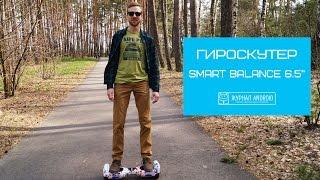 """Обзор гироскутера Smart Balance 6.5"""". Учимся кататься."""