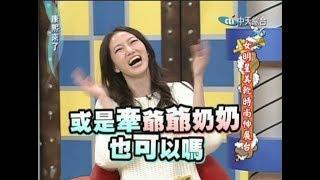 2011.01.20康熙來了完整版 女明星美靴時尚伸展台