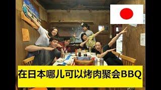 【日本生活Vlog】日本人带马来西亚情侣和韩国情侣去烤肉