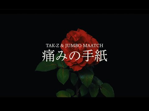 痛みの手紙 / TAK-Z & JUMBO MAATCH