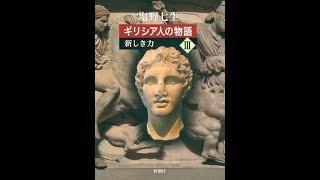 紹介ギリシア人の物語3新しき力塩野七生