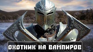 СКАЙРИМ - КАК СТАТЬ ОХОТНИКОМ НА ВАМПИРОВ - ГАЙД