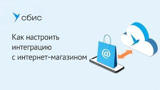 Как настроить интеграцию с интернет-магазином
