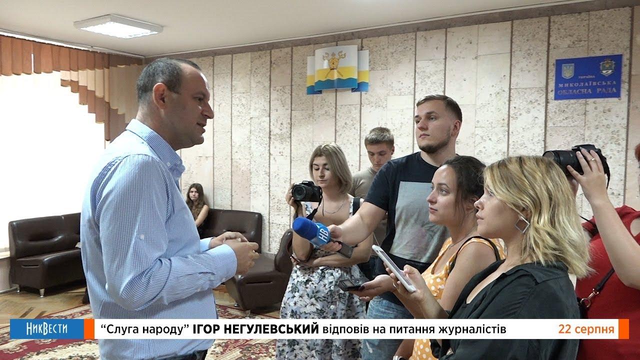 «Слуга народа» Негулевский оветил на вопросы журналистов