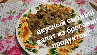 Салат из куриных желудков/ просто и быстро, сытно и вкусно!