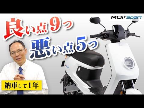 電動バイクM+ / MQi+ Sportの良いところ・悪いところを正直にレビューします。納車後1年乗ってみて社長が感じたこととは?