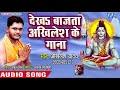 Akhilesh Yadav 2018 का नया सुपरहिट कँवर गीत - Dekha Bajata Akhilesh Ke Gana - Sagri Bol Bam Sunala